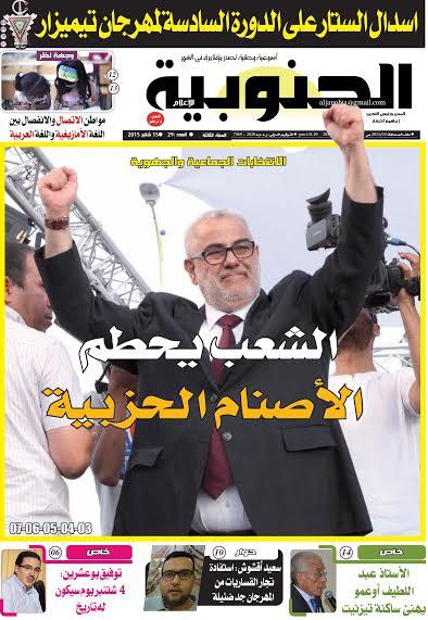 """عدد جديد من جريدة """"الجنوبية للإعلام"""": الانتخابات الجماعية والجهوية: الشعب المغربي يحطم الأصنام الحزبية"""