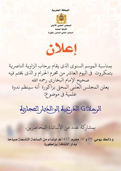 ندوة علمية للمجلس العلمي المحلي يومي 9 و10 محرم