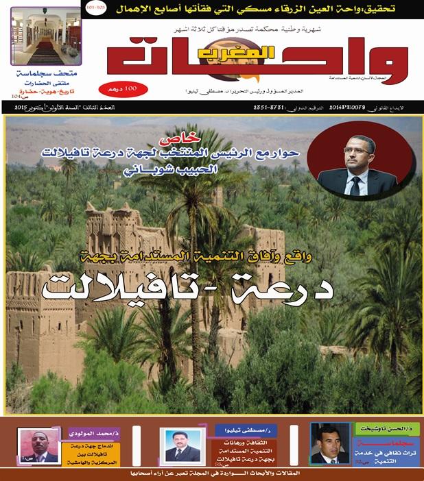 واقع وآفاق التنمية المستدامة بجهة درعة تافيلالت محور العدد الجديد من مجلة واحات المغرب