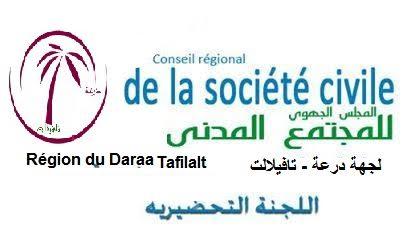 تاسيس المجلس الجهوي للمجتمع المدني لدرعة تافيلالت