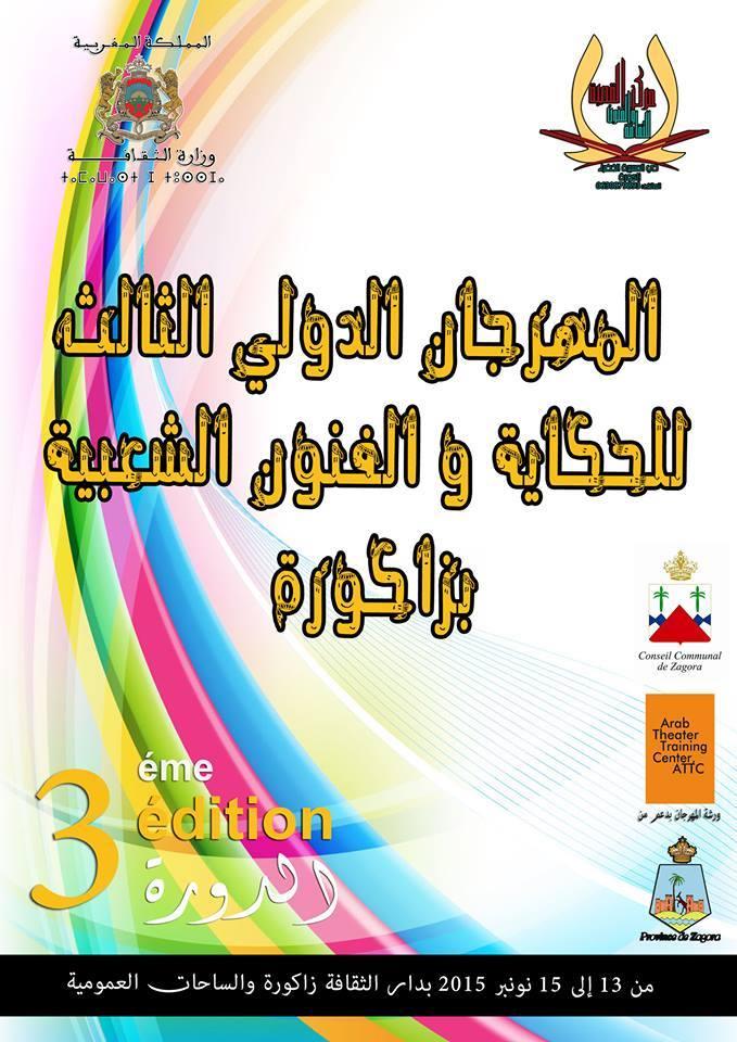 تنظيم المهرجان الدولي الثالث للحكاية بزاكورة من 13 إلى 15 نونبر الجاري