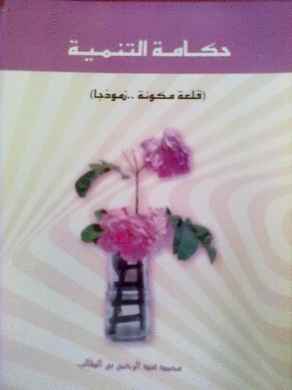 حكامة التنمية.. قلعة امكونة، نموذجا إصدار جديد لمحمد عبد الرحمان بن الطالب