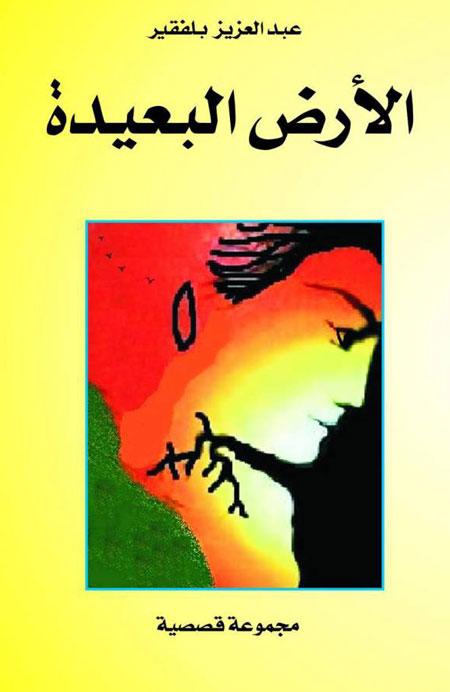 """قصص عن معاناة الإنسان المغربي الذي يربي الأمل للكاتب """"عبدالعزيز بلفقير"""""""
