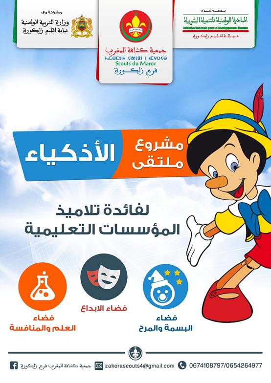 """انطلاق فعاليات مشروع  """"ملتقى الأذكياء""""  لجمعية كشافة المغرب فرع زاكورة"""