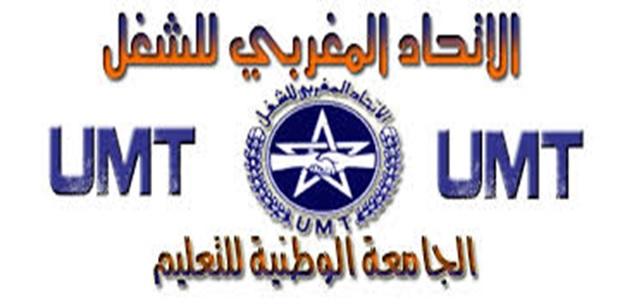بيان الجامعة الوطنية للتعليم بزاكورة