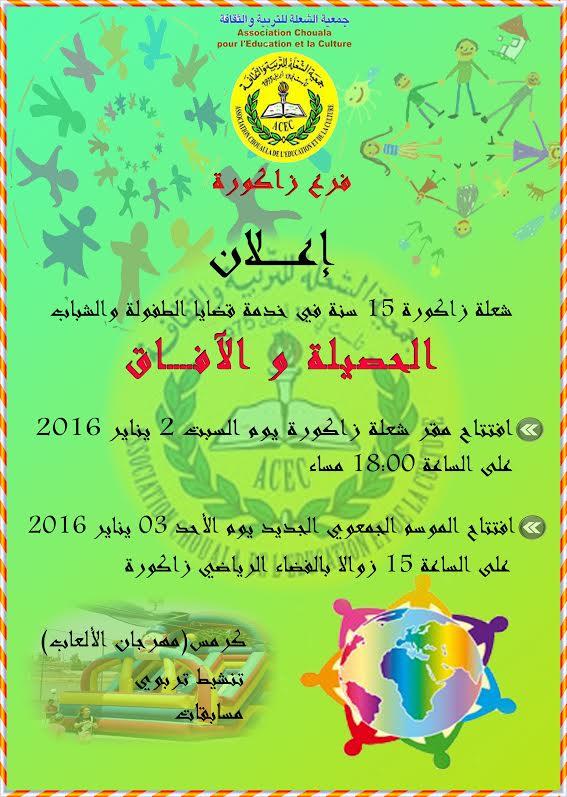 جمعية الشعلة للتربية و الثقافة فرع زاكورة تفتتح موسمها الجمعوي الجديد 2015-2016