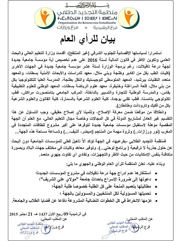 طلبة الرشيدية وورزازات يستنكرون تهميش وزارة الداودي لجهة درعة تافيلالت