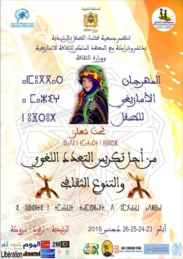 النسخة الثالثة للمهرجان الأمازيغي للطفل بالرشيدية-ارفود-مرزوكة