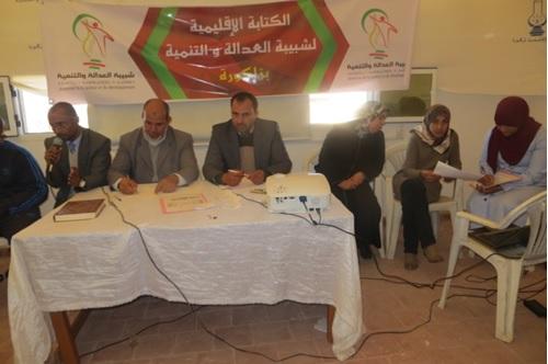 المؤتمر الاستثنائي لشبيبة العدالة والتنمية بزاكورة ينتخب عبد الكريم عزوزي كاتبا إقليميا