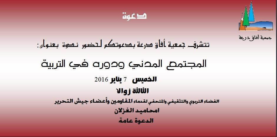 """جمعية آفاق درعة تنظم  ندوة بعنوان """"المجتمع المدني ودوره في التربية""""  بامحاميد الغزلان"""