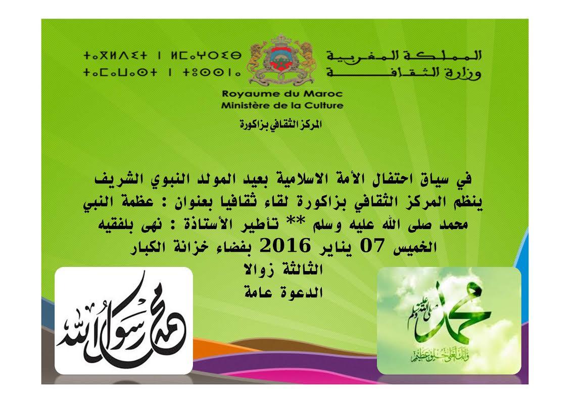 """لقاء ثقافي بعنوان """"عظمة النبي محمد صلى الله عليه وسلم"""" للأستاذة """"نهى بلفقيه"""" يوم غد"""