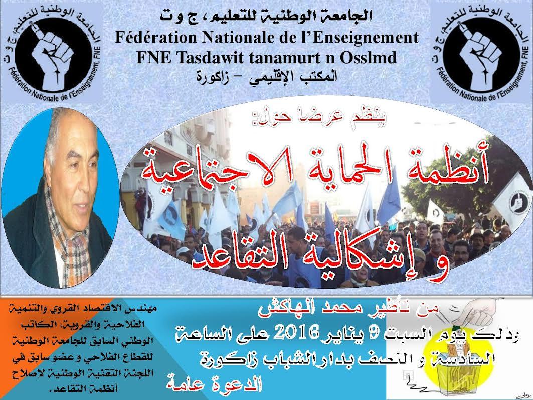 """""""أنظمة الحماية الإجتماعية وإشكالية التقاعد"""" موضوع عرض للجامعة الوطنية للتعليم بزاكورة"""