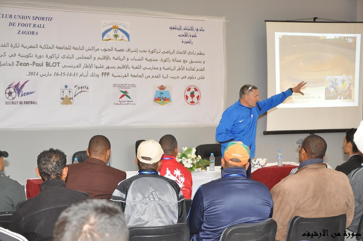 نادي الاتحاد الرياضي بزاكورة ينظم الدورة التكوينية الثانية في كرة القدم