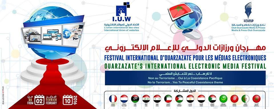 مهرجان ورزازات الدولي للإعلام الالكتروني ما بين 02 و10 فبراير