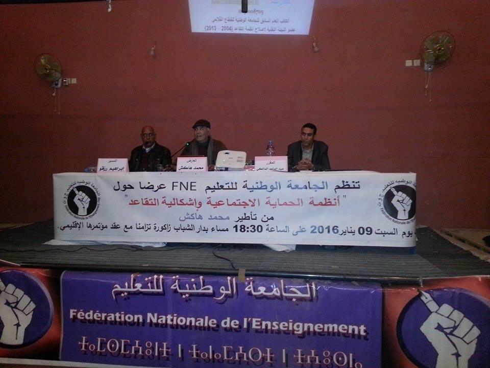 الحماية الاجتماعية بالمغرب وإشكالية التقاعد موضوع عرض نقابي بزاكورة