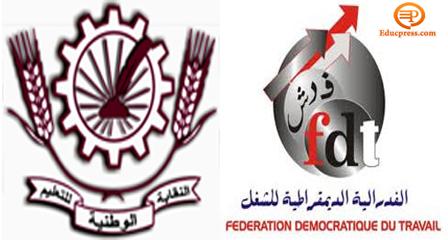 """""""فدش"""" زاكورة تدعو الى إضرابٍ إِقليميٍّ عن العمل يوم الخميس 14 يناير 2016"""