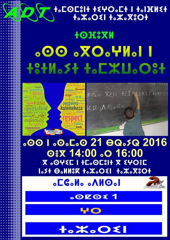 زاكورة: الاحتفاء باللغة الأمازيغية في اليوم الدولي للغة الأم بتازارين
