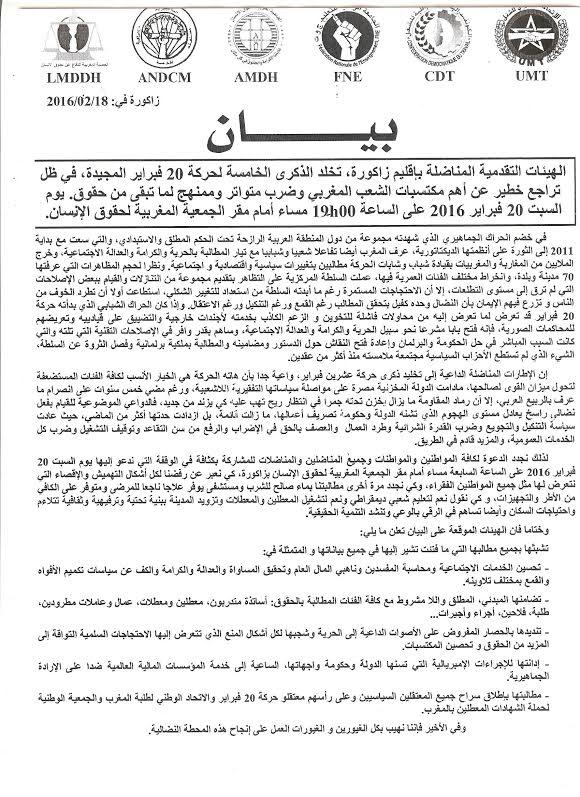التنسيق النقابي بإقليم زاكورة يدعو للانخراط في الإضراب العام يوم 24 فبراير 2016