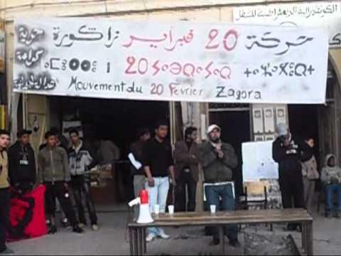 زاكورة: جمعية المعطلين وهيئات حقوقية تخلد الذكرى الخامسة لحركة 20 فبراير