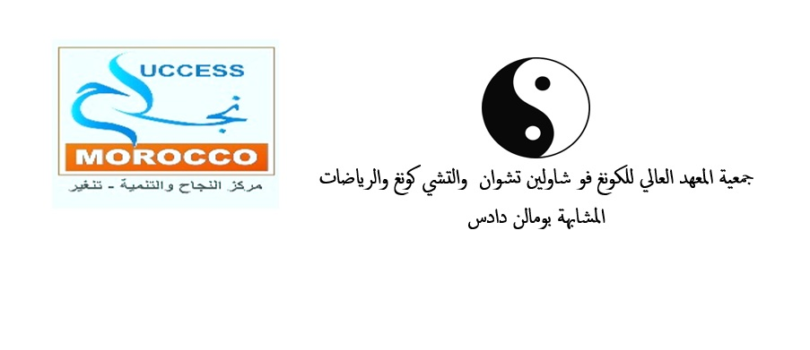 """حصة  تحسيسية في """"مهارات النجاح في عالم متغير"""" بدار الثقافة ببومالن-دادس"""