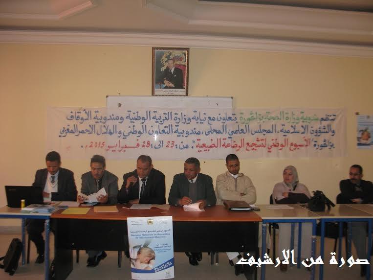 المندوبية الإقليمية لوزارة الصحة بزاكورة تنظم الأسبوع الوطني للرضاعة الطبيعية