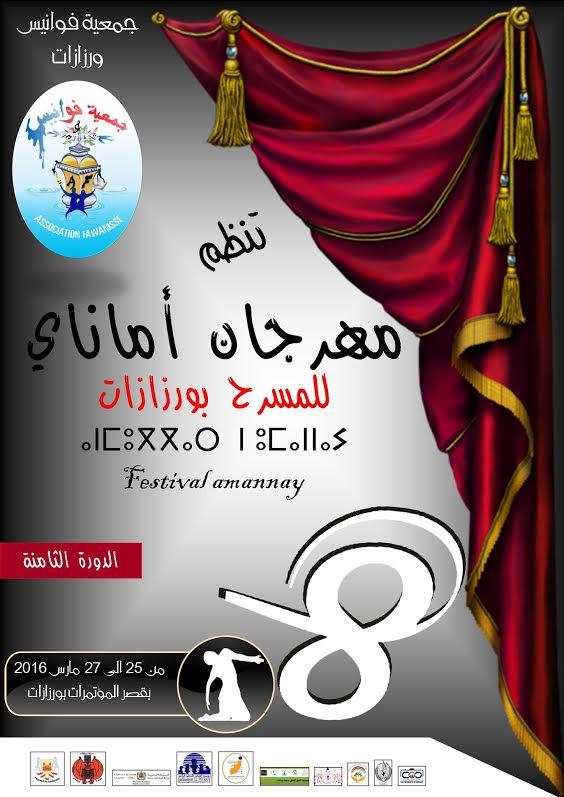 """ورزازات:  المهرجان الوطني للمسرح """"أماناي"""" في دورته الثامنة"""