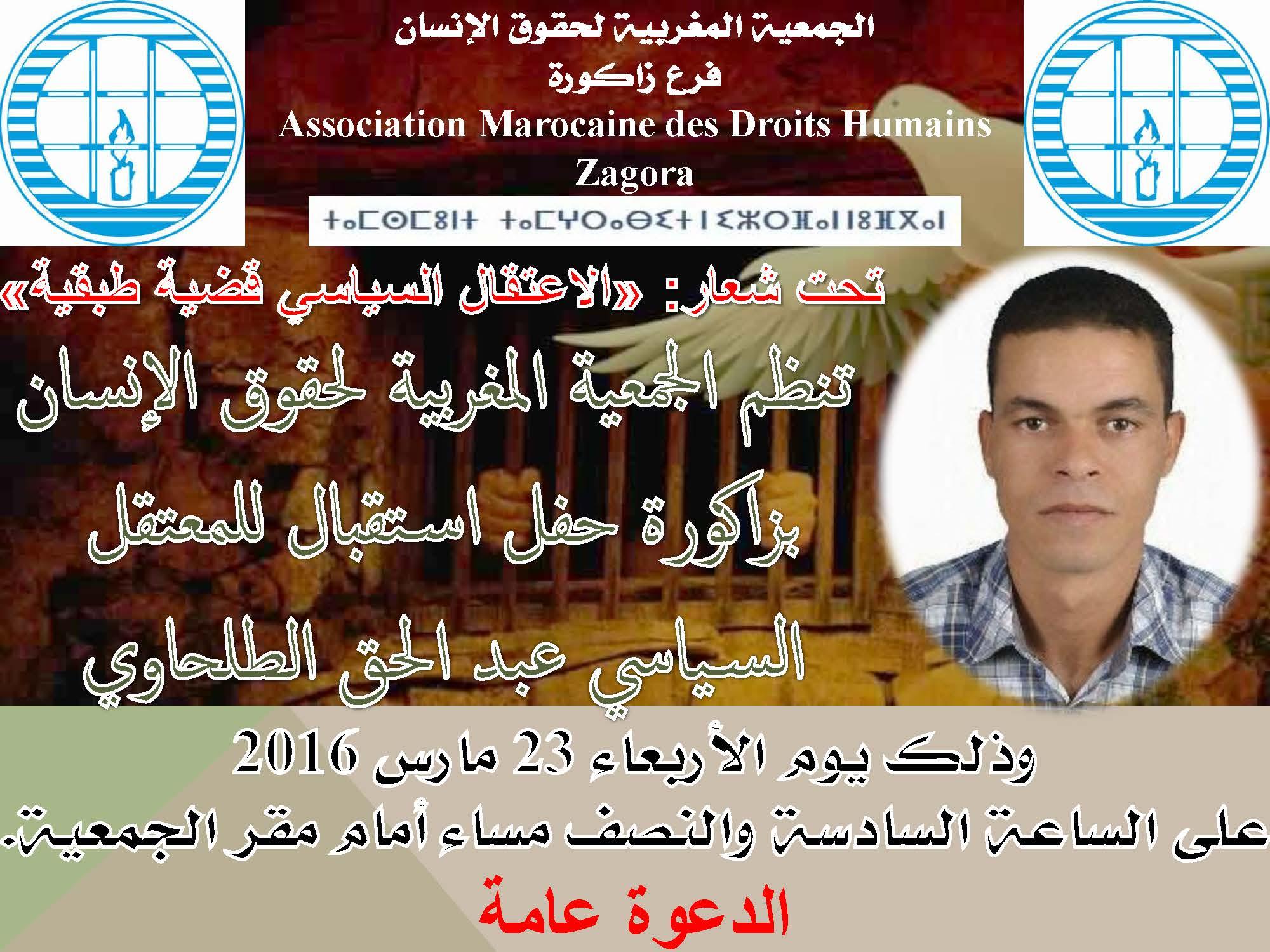 """زاكورة: الـAMDH تنظم حفل إستقبال للمعتقل السياسي """"عبد الحق الطلحاوي"""""""