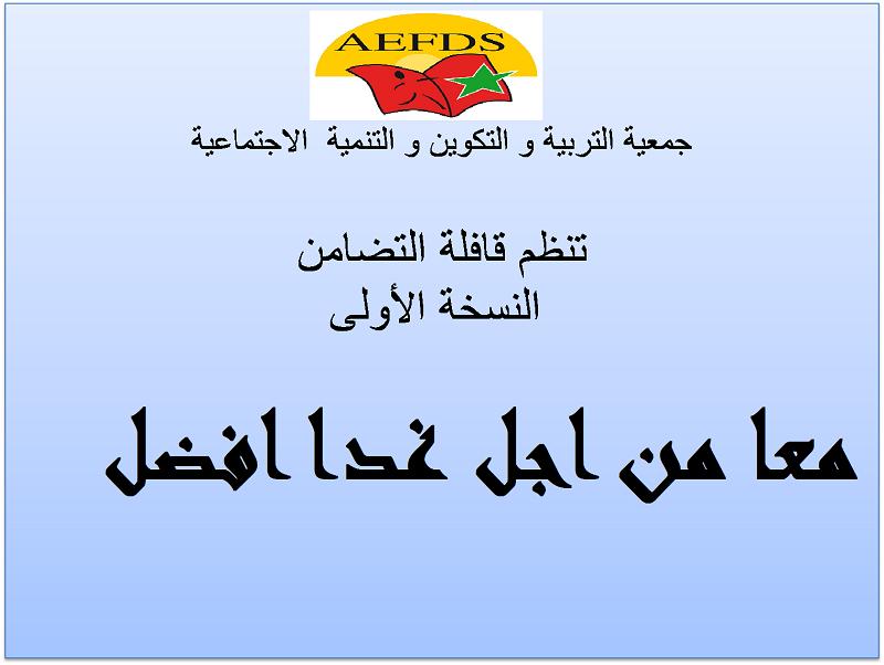 جمعية التربية و التكوين و التنمية الاجتماعية بزاكورة  تنظم قافلة التضامن