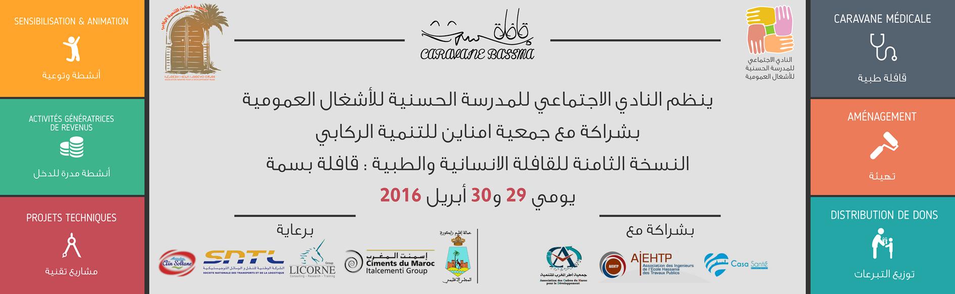 """امحاميد الغزلان: النسخة الثامنة ل"""" قافلة بسمة"""" يومي 29 و30 أبريل"""