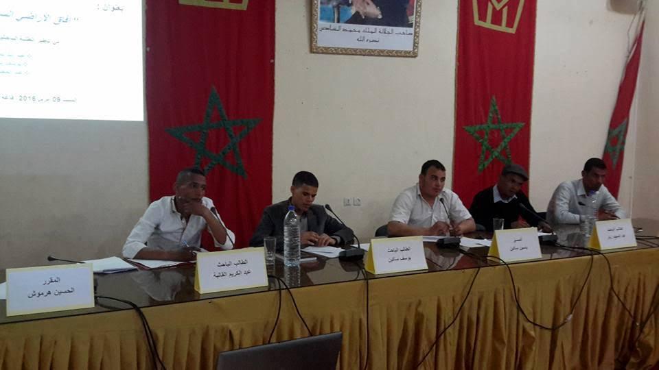 """تنظيم ندوة """" افاق الأراضي السلالية بالمغرب """" لحزب الديمقراطيين الجدد بزاكورة"""