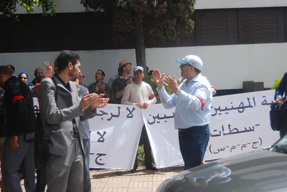 مهنيو المحاسبة يحتجون أمام وزارة المالية بالرباط