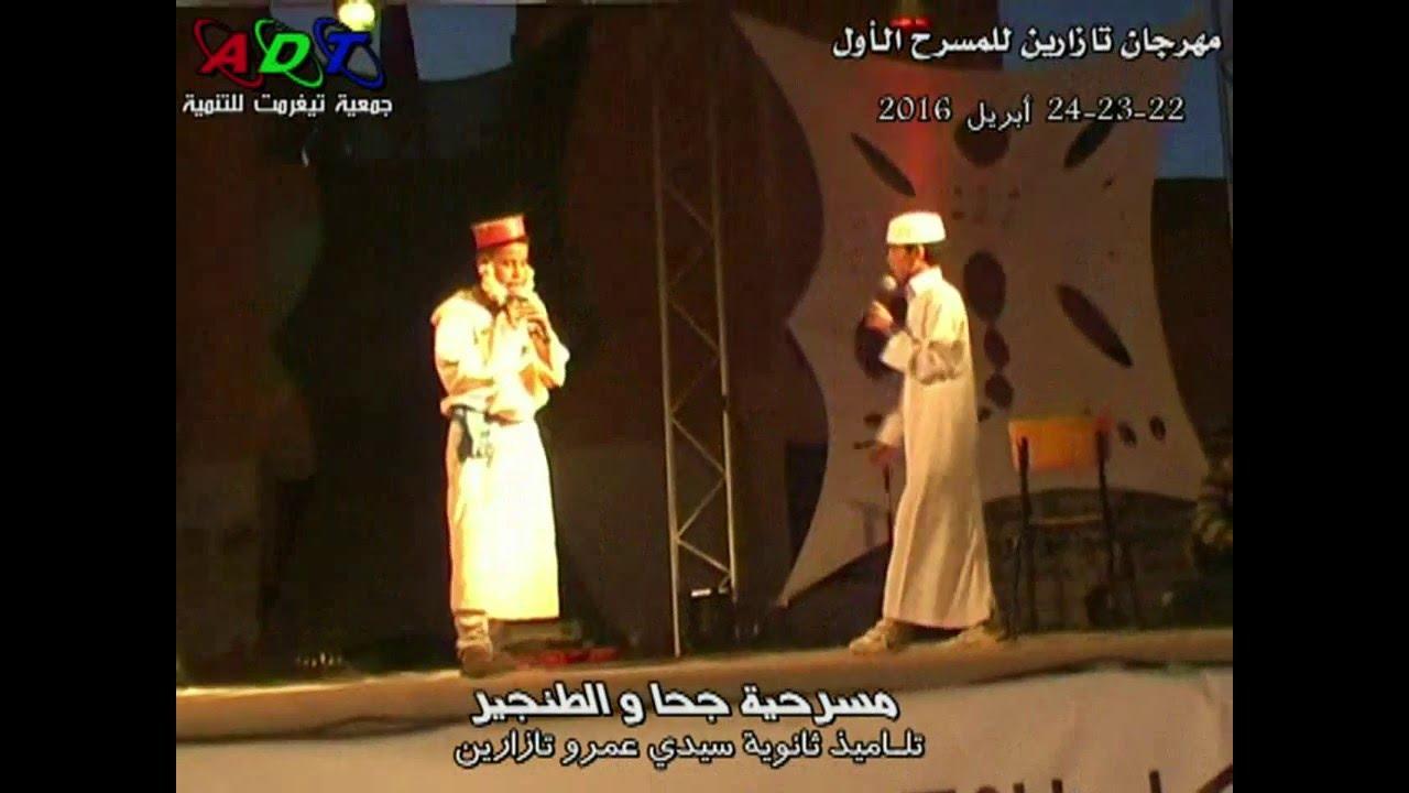 مسرحية جحا و الطنجير – مهرجان تازارين للمسرح الأول من 22 إلى 24 أبريل 2016