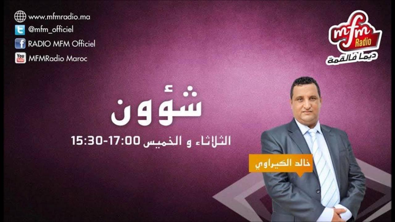 برنامج شؤون MFM – التحديات المطروحة على المجلس الجماعي لمدينة زكورة