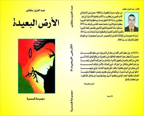 مقال نقدي حول مجموعة قصصية للكاتب الزاكوري عبد العزيز بلفقير
