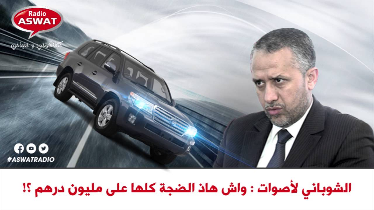 """حوار """"الشوباني"""" مع راديو أصوات بخصوص """"الكاط كاط"""""""