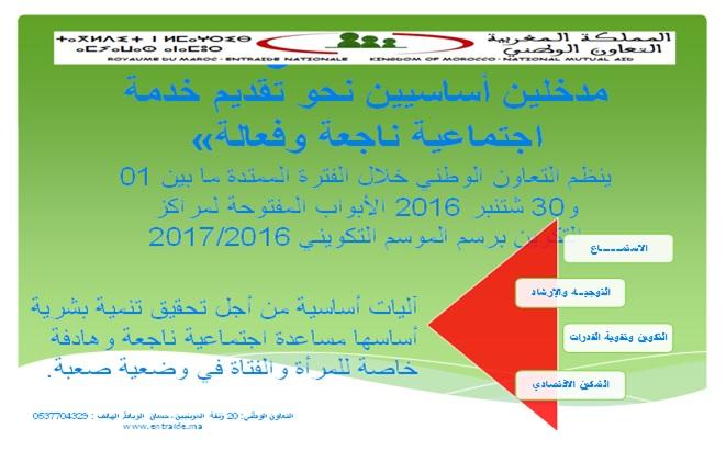 المركب الاجتماعي التابع للتعاون الوطني بزاكورة ينظم الأبواب المفتوحة للتسجيل لموسم 2016/2017