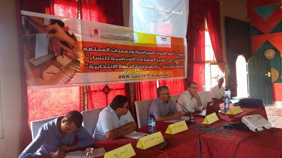 أكدز: ندوة حول ادوار الاحزاب السياسية وجمعيات المجتمع المدني في تعزيز المشاركة السياسية للنساء
