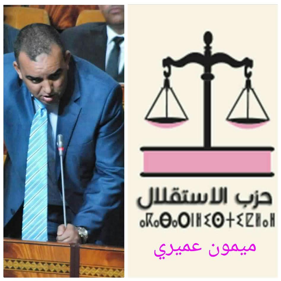 """""""ميمون عميري"""" أول مرشح رسمي لانتخابات البرلمانية بزاكورة"""