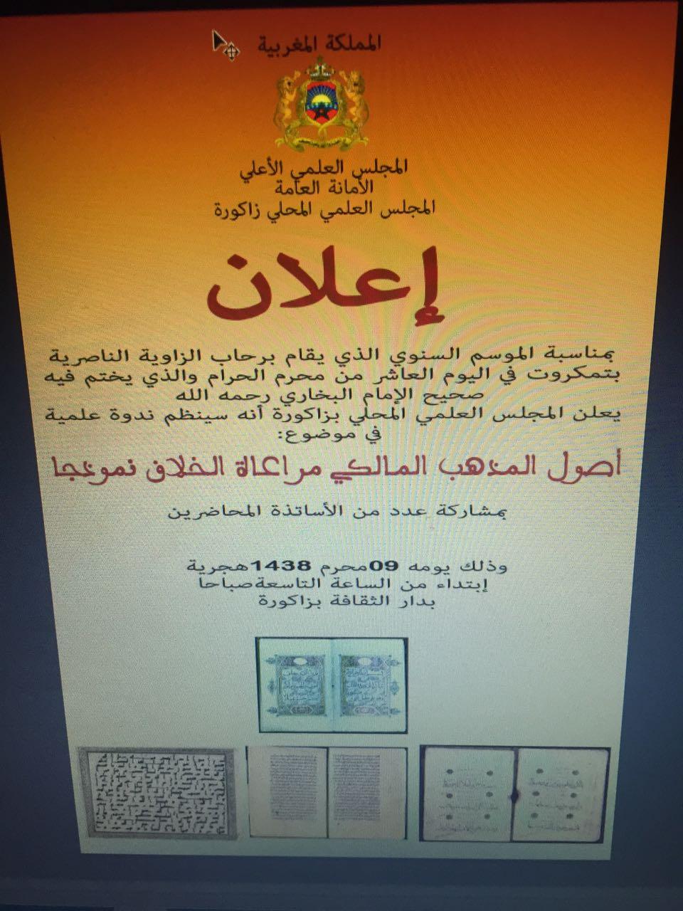 ندوة علمية للمجلس المحلي يوم غد بدار الثقافة بزاكورة