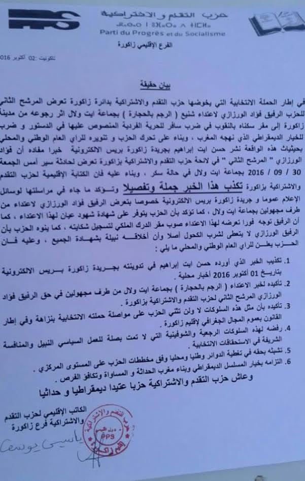 """حزب الكتاب يصدر بيان حقيقة حول قضية """"فؤاد الورزازي"""""""