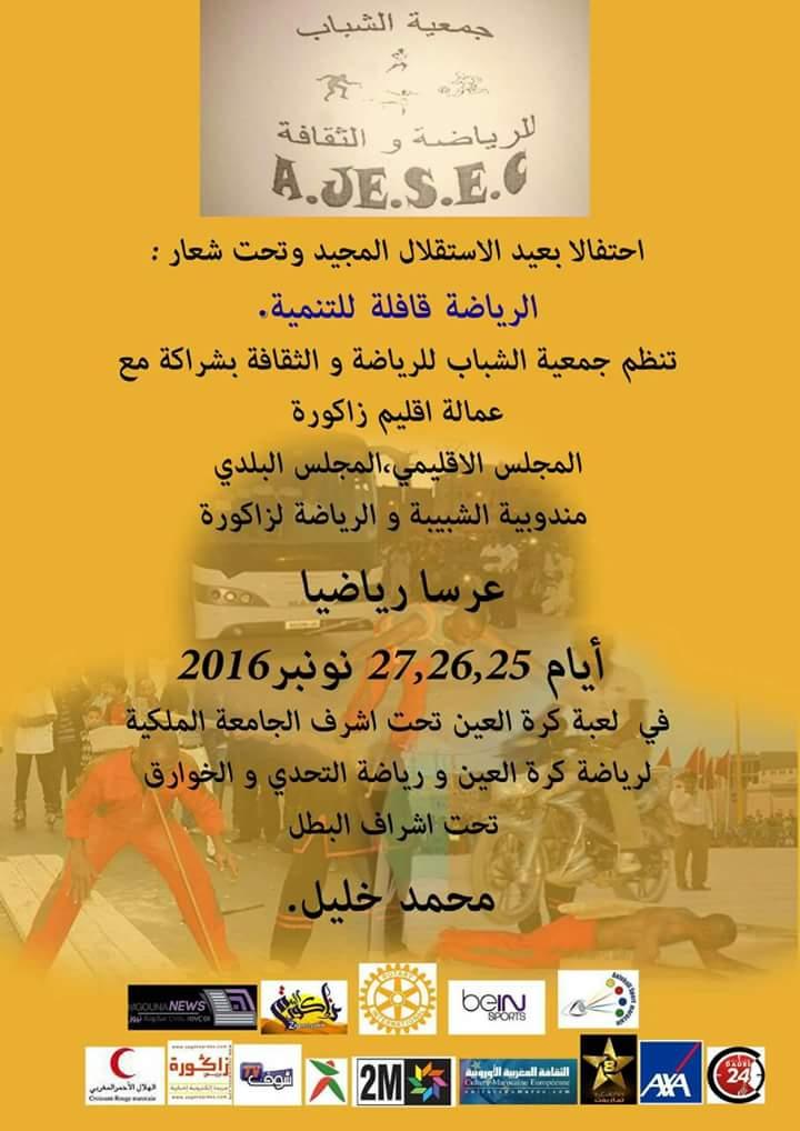 تنظم جمعية الشباب للرياضة و الثقافة عرسا رياضيا في لعبة كرة العين