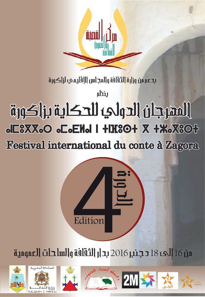 المهرجان الدولي الرابع للحكاية بزاكورة من 16 إلى 18 من الشهر الجاري