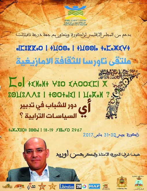"""ملتقى """"تاورسا"""" للثقافة الامازيغية في دورته السابعة يومي 30 و31 يناير 2017"""