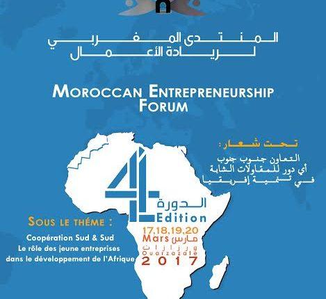 """""""التعاون جنوب جنوب """" موضوع المنتدى المغربي لريادة الاعمال في دورته الرابعة بورزازات"""