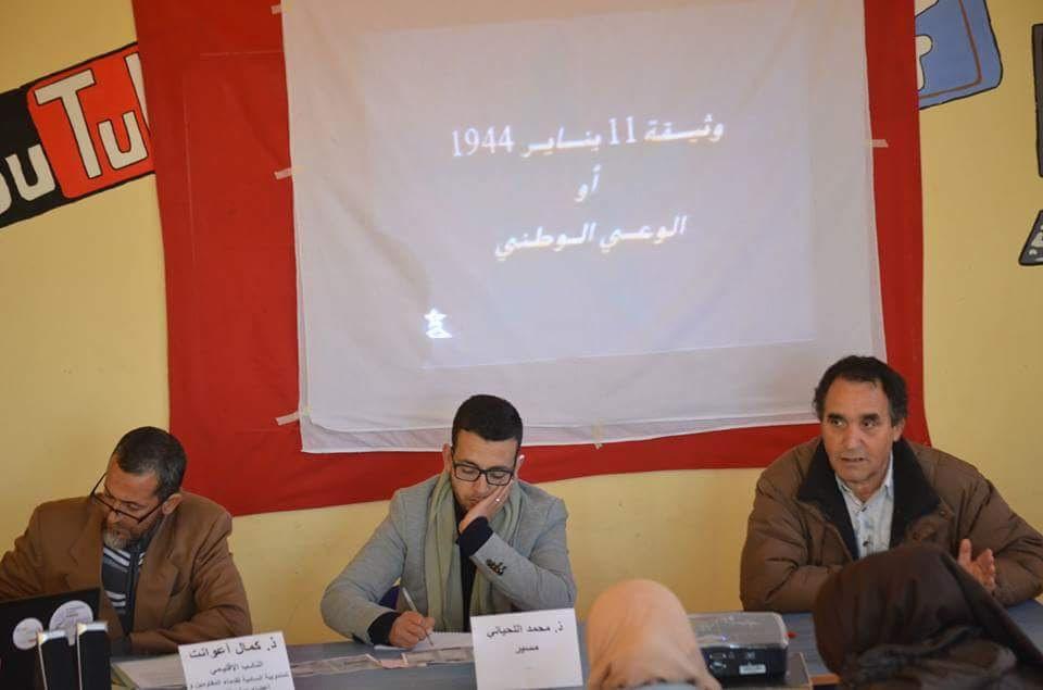 دار الشباب بني زولي تخلد ذكرى تقديم وثيقة المطالبة بالإستقلال