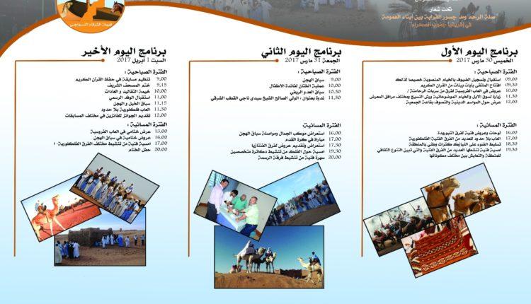 الملتقى الثقافي والسياحي اللامادي بالمحاميد الغزلان موسم الولي الصالح سيدي ناجي من 30 مارس إلى 1 أبريل
