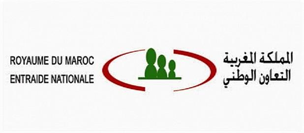 إعلان عن طلب عروض مشاريع الجمعيات العاملة في مجال تحسين ظروف تمدرس الأطفال  في وضعية إعاقة برسم سنة 2017