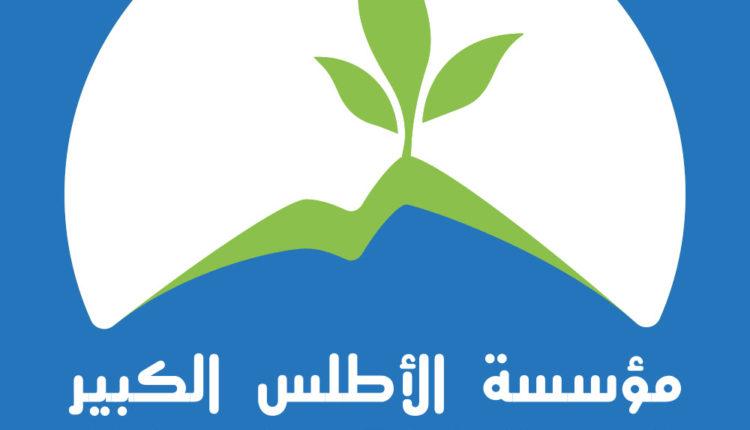 مؤسسة الأطلس الكبير تحتفل بيوم الزراعة عبر البلاد