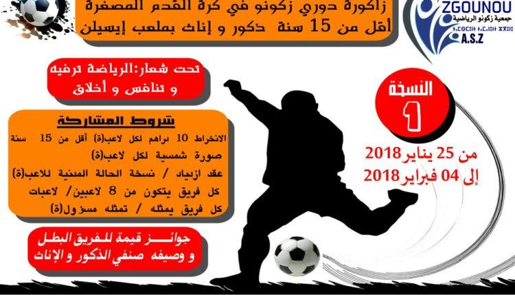 إسدال الستار على فعاليات النسخة الأولى لدوري زكونو في كرة القدم المصغرة بتازارين