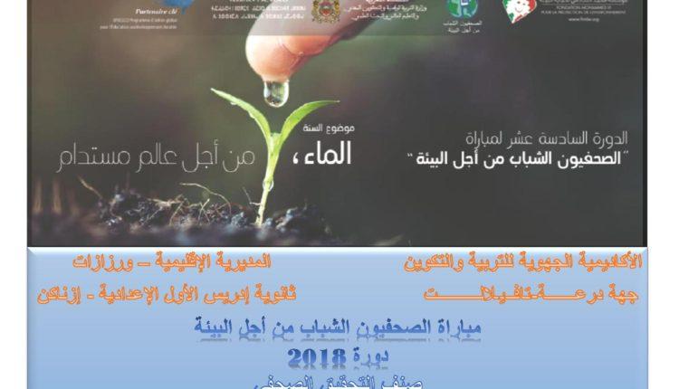 """ثلاث مؤسسات تعليمية بورزازات تتوج في مباراة """" الصحفيون الشباب من أجل البيئة """""""